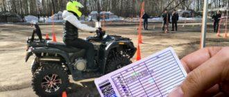 Получение прав на вождение квадроциклом