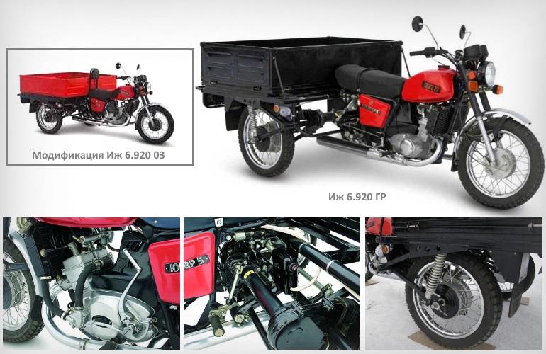 Грузовой мотоцикл ИЖ 6.920 ГР и ИЖ 6.920 03
